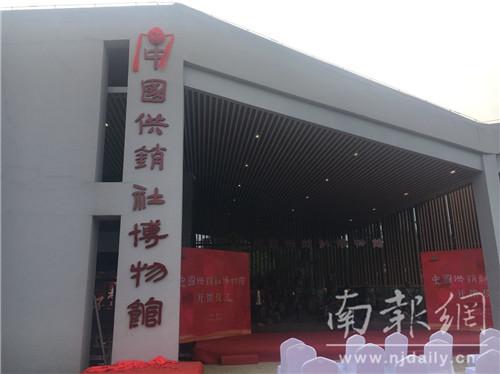 中国供销社博物馆在南京溧水开馆 提供互动式体验