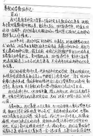 江�K�W子�o省委�����信:1631字��支教青春