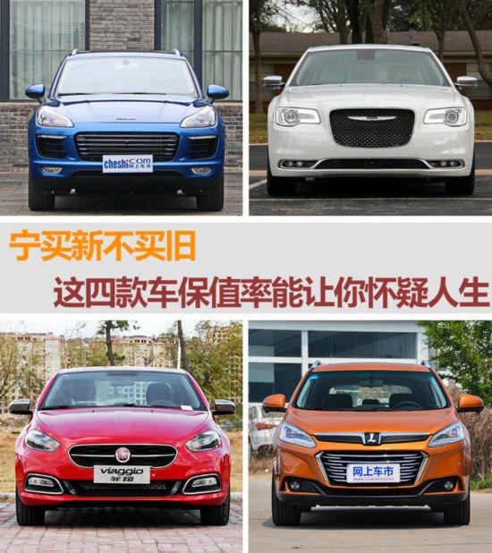 买新不买旧,这四款车保值率很高