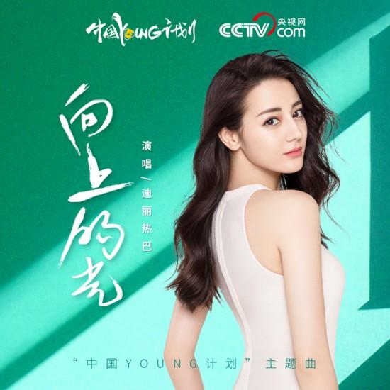 """央视网官宣""""中国YOUNG计划""""发起人 迪丽热巴唱响青年精神传递正能量"""