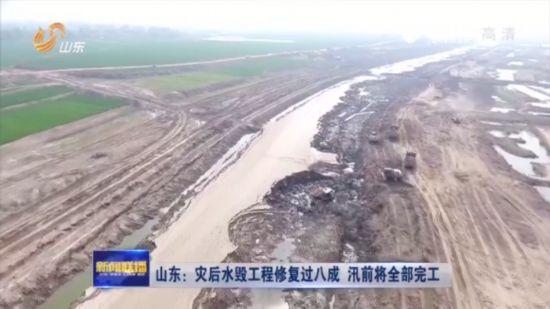 山东:灾后水毁工程修复过八成 力争按时间节点全面完成任务
