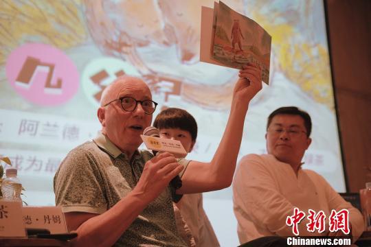 如何做好爸爸?荷兰著名童书作家阿兰德・丹姆与中国爸爸对谈