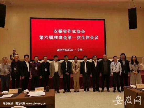 著名作家许春樵当选新一届安徽省作协主席