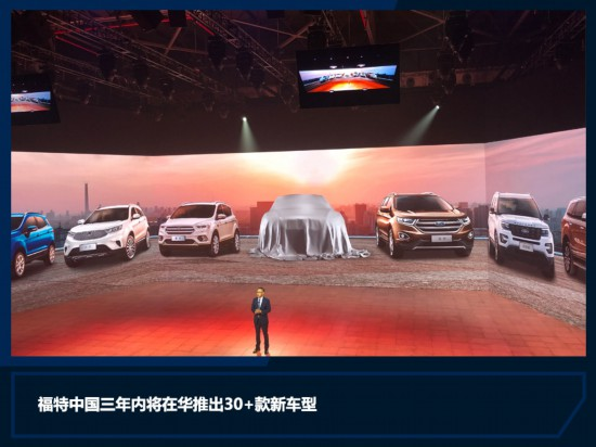 福特中国2.0战略发布会