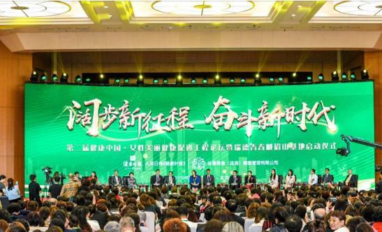 第二届健康中国·女性美丽健康促进工程论坛专家圆桌论坛