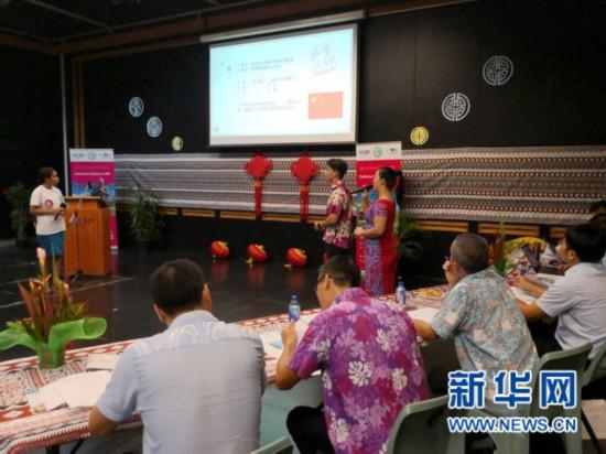 """第18届""""汉语桥重庆中小学zslpsh""""斐济赛区决赛成功举行"""