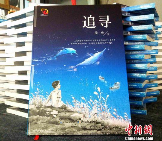 再现白鳍豚生存故事作家徐鲁新书《追寻》发布