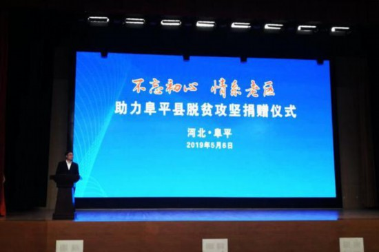 长城汽车向河北阜平捐赠价值1000万元车辆及设备