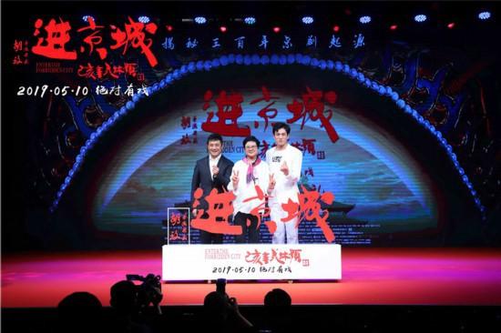 《进京城》首映 胡玫透露富大龙戏比命大