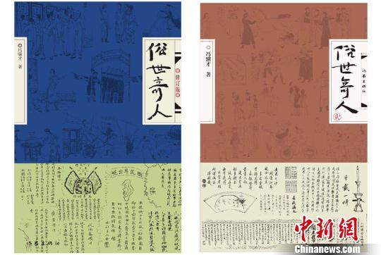 冯骥才作家版《俗世奇人》系列销售量已逾400万册