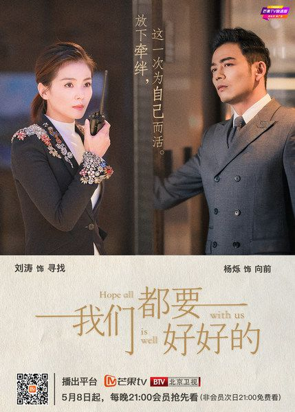 """《我们都要好好的》杨烁刘涛上演""""丧偶式婚姻"""""""