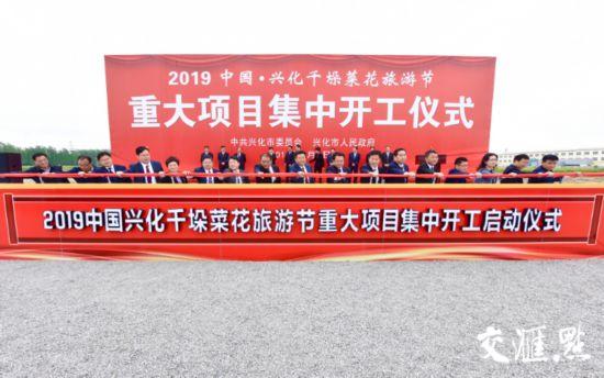 江苏兴化28个重大项目集中开工 总投资46.1亿