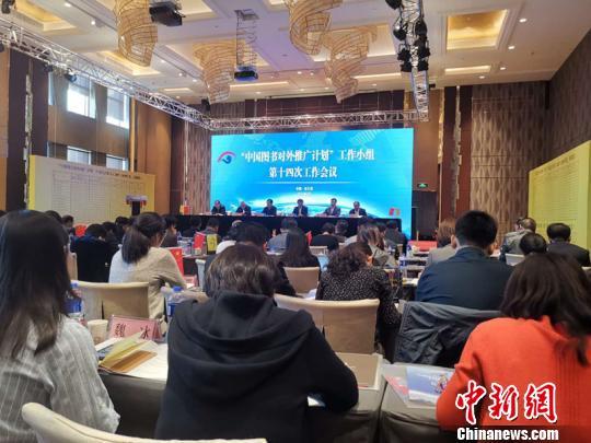 """7日,2019年""""中国图书对外推广计划""""工作小组会议在黑龙江省哈尔滨市召开。 姜辉 摄"""