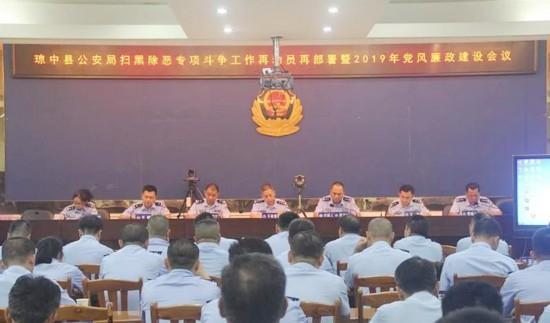 琼中县公安局召开扫黑除恶专项斗争工作再动员再部