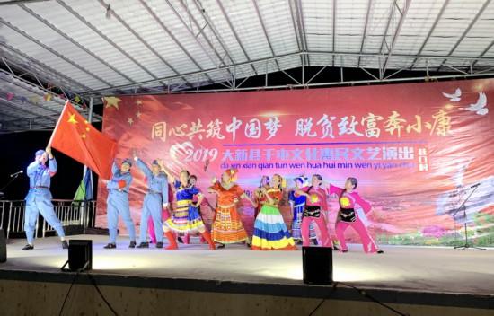 廣西大新:文化惠民提升群眾滿意度幸福感 助力脫貧攻堅
