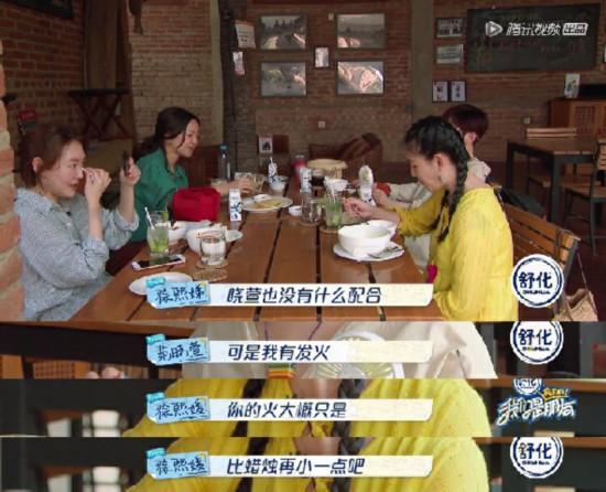 范晓萱综艺少女感爆棚网友:仿佛吃了防腐剂