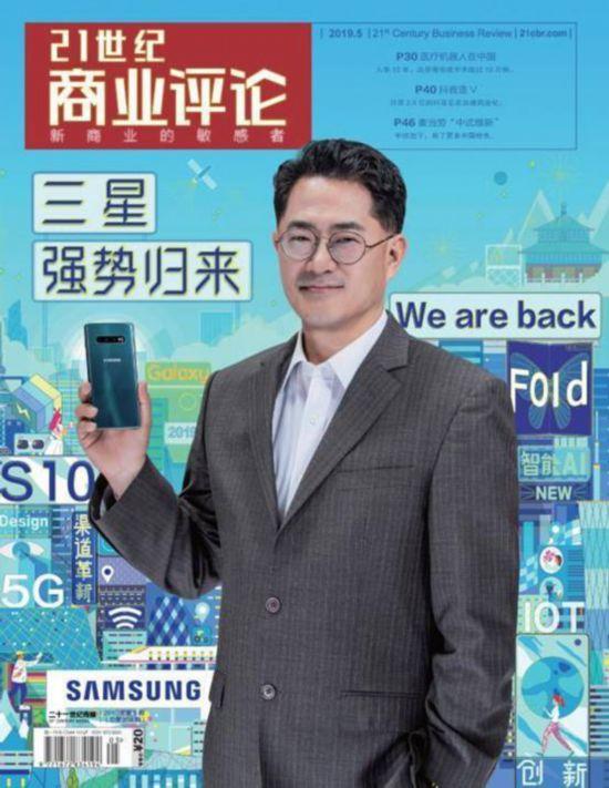 对话三星电子大中华区总裁权桂贤三星手机强势归来