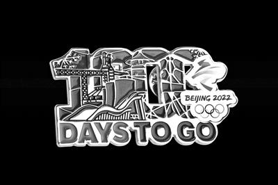冬奥会倒计时主题特许商品11日上市 象征着北京冬奥会就此启动