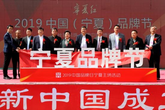 2019中国(宁夏)品牌节开幕