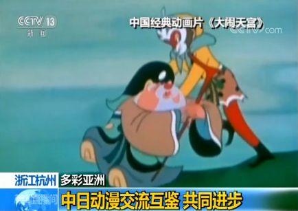 文明因交流而多彩:中日動漫交流互鑒共同進步
