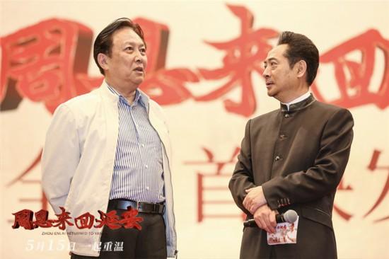 《周恩来回延安》 5月15日上映 刘劲饰演周恩来