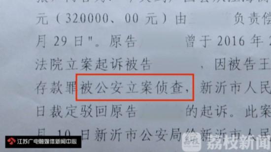 徐州新沂一包工头200万执行款遭重复查封