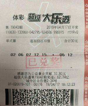 青海1.8亿元大乐透巨奖得主终现身