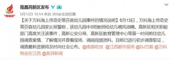 聊城新闻视频_南昌一幼儿园被举报给幼儿喂风油精官方回应