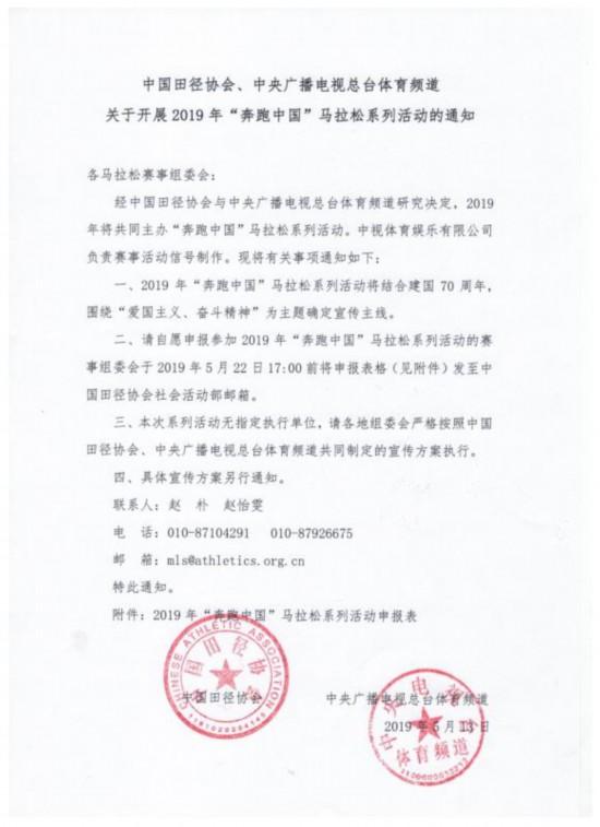 2019奔跑中国由田协与央视共同主办无指定执行单位