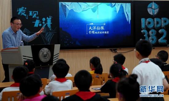 (教育)(1)来自南极的科普直播课