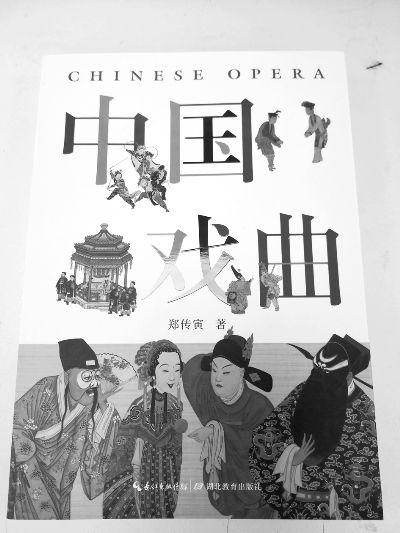 读郑传寅著《中国戏曲》:深入浅出地阐释优秀传统文化桃园 加点