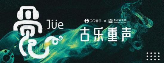 第19届IAI国际广告奖揭幕 QQ音乐斩获五项大奖
