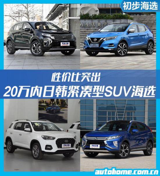 性价比突出20万内日韩紧凑型SUV海选