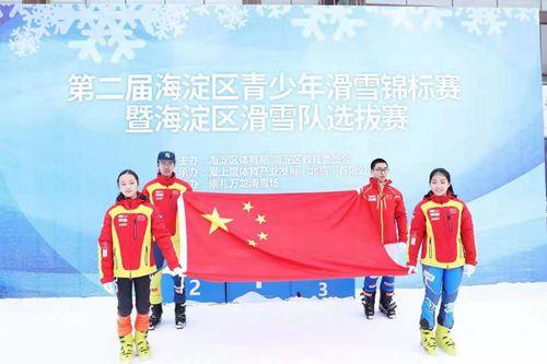 海淀在北京市率先举办区级滑雪队选拔赛 119人参赛创新高