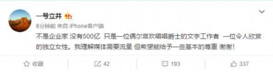 李亚鹏承认恋情:没有500亿,只是位令人欣赏的独立女性