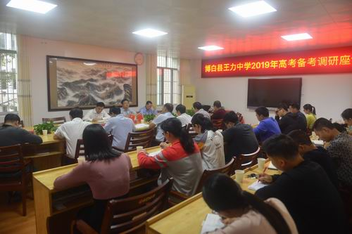 博白县王力中学2019年高考备考调研座谈会召开