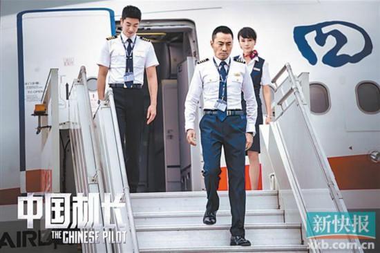 《中国机长》受海外片商青睐 将亮相戛纳电影节