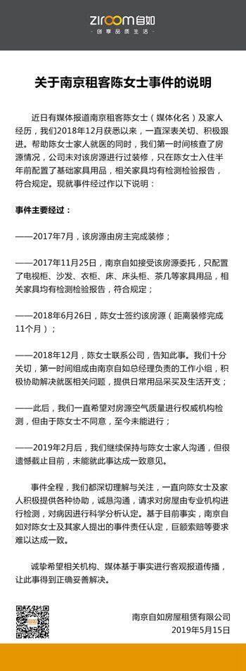 南京自如回应:未装修房源,配置家具合格