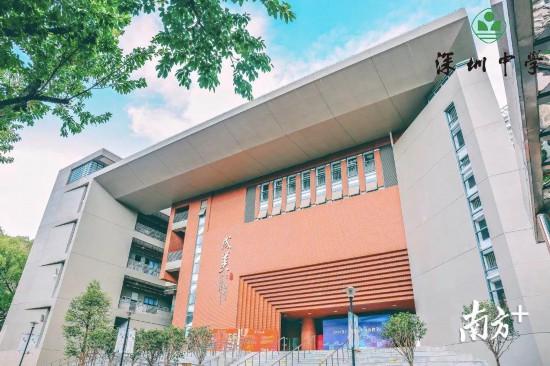 深圳中学。学校供图