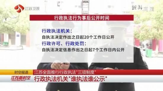"""江苏推行行政执法""""三项制度"""" 全程音像记"""