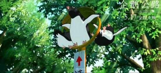 《企鹅公路》今日上映 五大看点预定今夏爆款