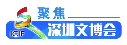 山东重点文化产业项目深圳签约,总投资额逾200亿