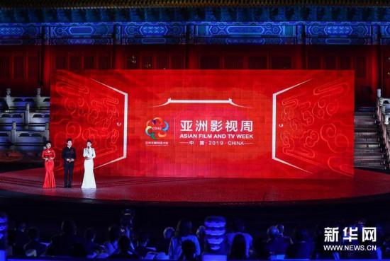 (亚洲文明对话大会)(4)亚洲影视周在京启动