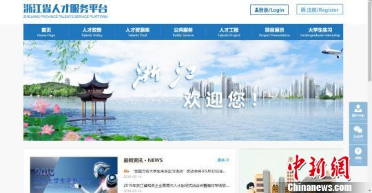 浙江启动运行人才服务平台含23类360项人才政策