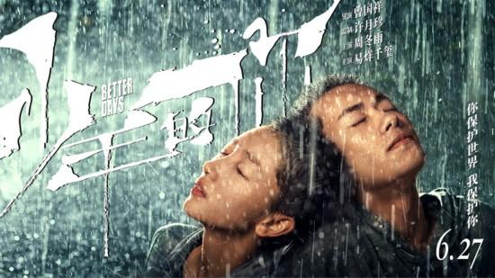 """《少年的你》发布预告片 周冬雨易烊千玺展示""""有韧性的少年感"""""""