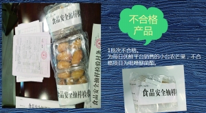 南京检测发现网购冷冻食品到货时难以达到规范