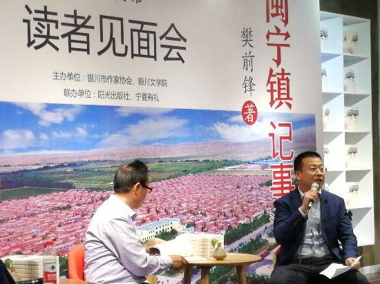 小书本写出大中国   宁夏青年作家推出29万字纪实文学《闽宁镇记事》