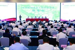 全国校园安全工作经验交流现场会在南京召开
