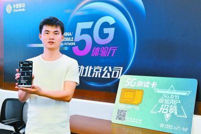 三大运营商发放首批5G体验手机