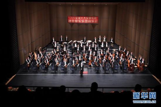 捷克爱乐乐团中国巡演亮相福州